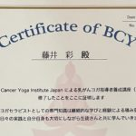 BCY乳がんヨガの修了証書