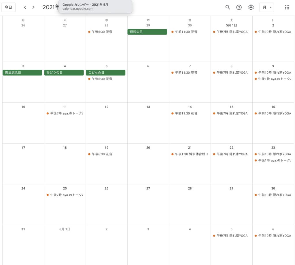 5月スケジュール差し替え2