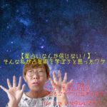 【星占いなんか信じない!】そんな私が占星術を学ぼうと思ったワケ