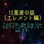 "<span class=""title"">12星座の話(エレメント編)</span>"